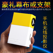The new household projector 1080p mini projector Android Apple WiFi mobile phone 3D family
