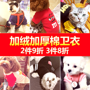 Pet puppy dog ​​clothes Teddy autumn and winter cats than the bear small dogs Schnauzer Chihuahua puppies autumn