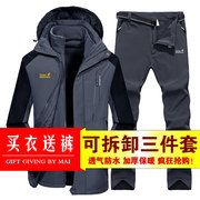 Tom wolf claw jacket male winter outdoor suit female three one or two sets of waterproof mountaineering in Tibet