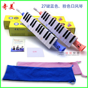 Genuine brand CMO 27 key pianica students classroom teaching children playing musical instruments for beginners Blue Pink