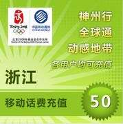 Zhejiang mobile recharge 50 yuan fast charge to account automatically recharge