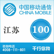 Official ultra fast charge — Jiangsu mobile phone recharge 100 yuan