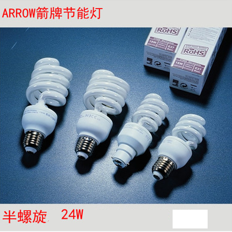 ARROW arrow half spiral energy-saving lamp genuine Tri-phosphor energy-save lamp 24W white light 5 Pack-mail