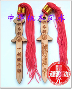 Feng Shui Buddhism Medallion lucky peach wood sword pendant-evil villain lucky safe is horoscope