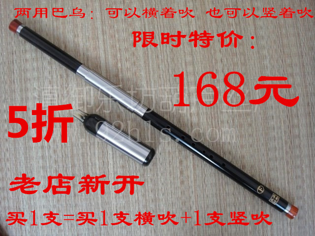 Dual-use mahogany Pau Pau/ebony shaft blow/f speed g a BB c variable pitch played package mail