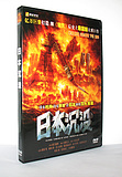 Japan sinking DVD disc audio and video wholesale 5.1 sound car HD DVD Genuine DVD movies