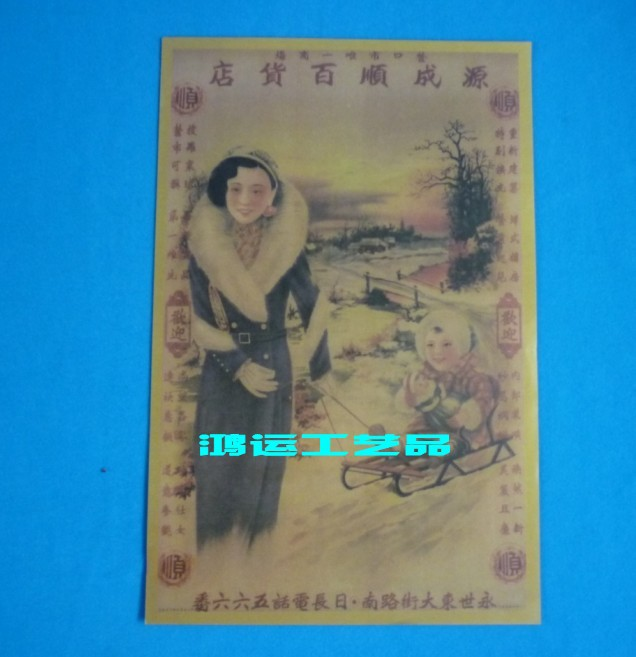 Advertising painting * * * antique Republic of China * old Shanghai posters