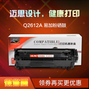 Hp12A HP1020 hp1005 printer cartridges for our HP M1005mfp LaserJet