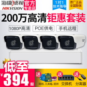 Hikvision monitoring equipment set 2 million HD network POE monitor camera set home night vision