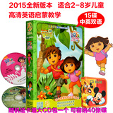 love adventure Dora dvd Complete works of high - definition genuine love adventure DORA Diego children in Chinese and English animation discs