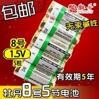 牡丹8号LR1电池N号电池AM5碱性1.5V一次性干电池15A 5粒正品包邮