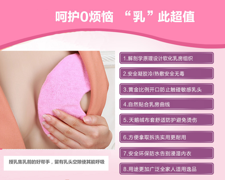 Breast cold and hot padding breast milk knot physiotherapy pregnant and lying in pregnant women's breast milk compress milk and milk Foment Bag paste 2 clothes
