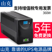 Sandvik UPS uninterruptible power supply home office computer backup standby emergency power supply voltage UPS 360W