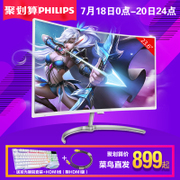 PHILPS 23.6 inch curved surface display, 248E8QSW HD 24, curved computer display, 27 desktop