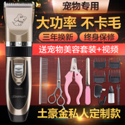 The dog shaver pet clippers charging hairclipper Teddy cat fur shaving cutter large dog hair clippers