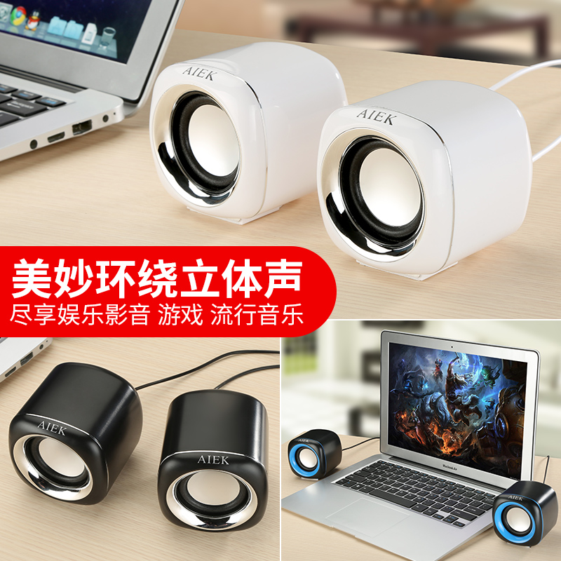 Resistance to wear extended lines, fashion home speakers, computers, mobile phones, heavy bass, USB2.0, multi-function desktop sound