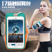 Mobile phone running arm movement of the arms package and package equipment arm with fitness arm wrist bag bag of Apple mobile phone arm set