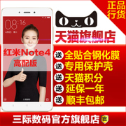 The same day Xiaomi/ millet red rice Note4 high version [send] shell membrane Netcom 4G mobile phone Note4X