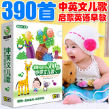 Children's Early Learning English Car CD music disc songs in English and classical prenatal music song disc genuine