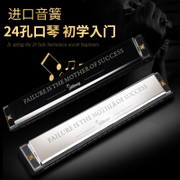 Fairfine harmonica quasi professional adult 24 hole tremolo C beginners / children / student entry self-study