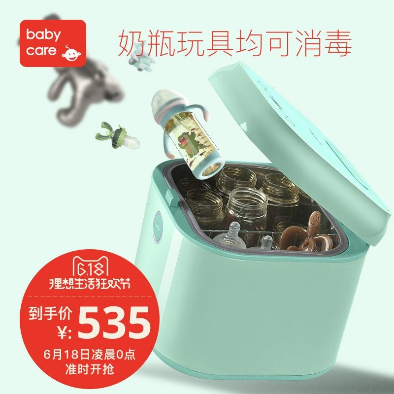 Chong Guan Bao Fang Fang Shuai 2017 disinfection pot drying multifunctional UV bottle sterilizer 8800 false one compensate three