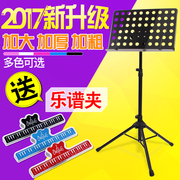 The music stand foldable lifting frame for guitar tablature guzheng Erhu Violin Music table shelf shelf