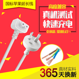 Apple laptop power cord macbook air Pro IPAD computer flat panel adapter to extend the line