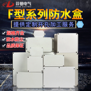 Safety monitoring with ear waterproof box F outdoor waterproof plastic connection box outdoor bathroom plastic shell box