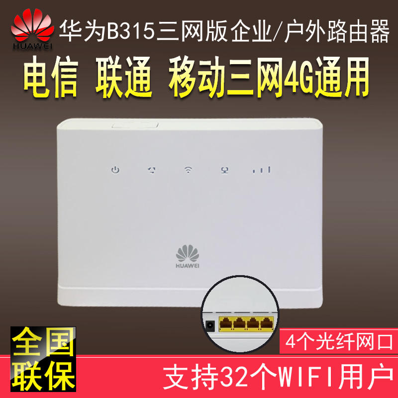 HUAWEI, B315S-936 Unicom, 4G3G wireless router, telecom mobile network, 4G CPE industrial router
