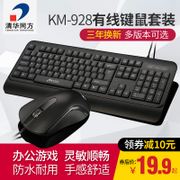Tsinghua Tongfang cable keyboard, mouse set, desktop computer, notebook, backlit mouse, home office game