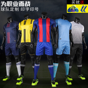 Adult male soccer suit uniforms summer training clothes soccer jersey Custom Game Football clothes group purchase clothes