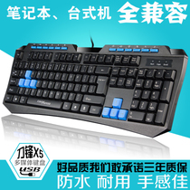 Blade X5 gaming keyboard desktop computer notebook external business office home waterproof USB cable LOLCF