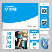The official Alipay A4 group of money PVC 5 sets of two-dimensional code stickers can be attached can be linked to provide shipping services