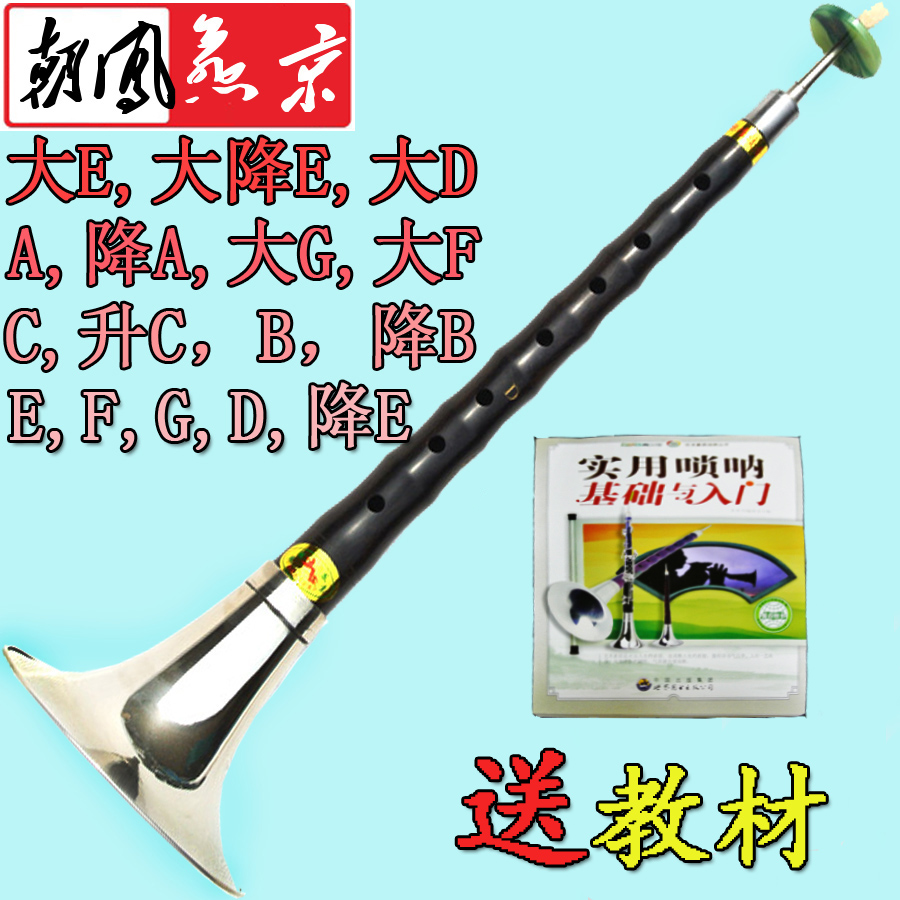 Email Feng Yen Ching Restaurant musical instrument factory suona instruments of genuine direct ebony f\C\D adjusting suona Reed-delivery instruction