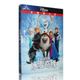 Genuine Frozen ice and snow Romance film dvd Disney HD cartoon discs in English and Chinese
