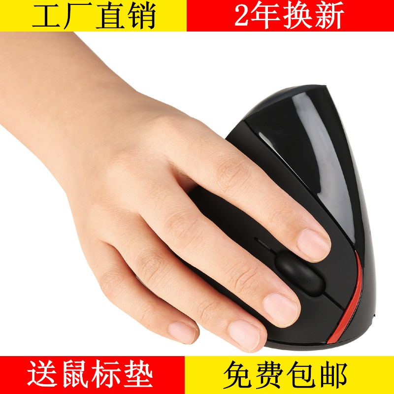 24 h delivery package mail charge wireless mouse grip type mouse wristbands healthy ergonomic mice and in a vertical position