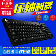 Logitech G610 backlit wire games, mechanical keyboard, 104 keys, no cherry, cherry green axis, tea axis, red axis