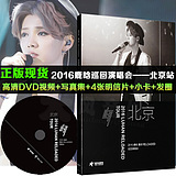 Genuine cash Deer 2016 RELOADED concert tour to restart 1DVD Beijing station