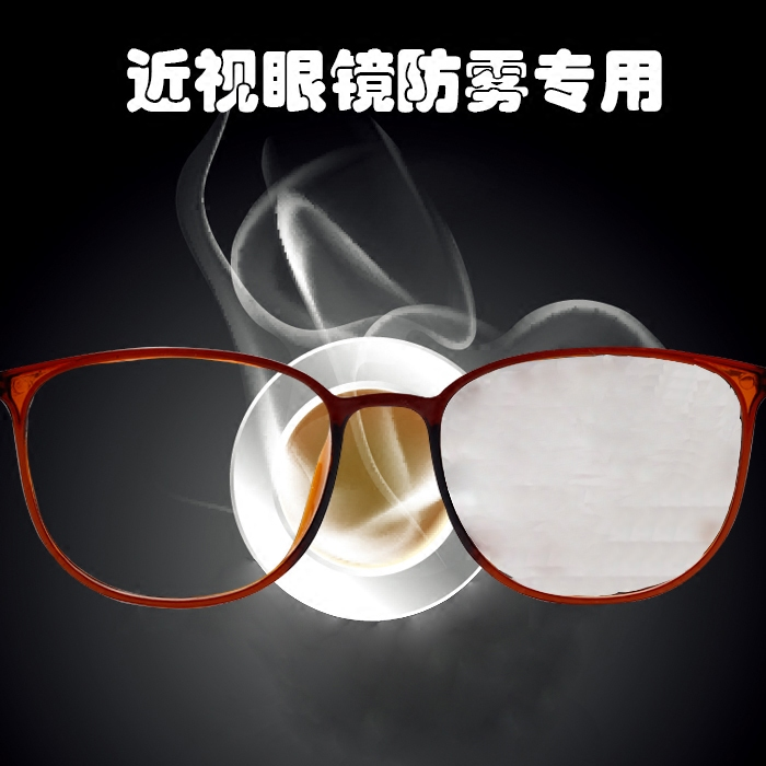 Myopia lenses, anti fogging agents, glasses, anti fogging mirror cloth, sports glasses, anti fog liquid, winter myopia special fog