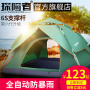 Explorer full automatic tent outdoor 3-4 two room one hall outdoor field 2 people camping single family camping