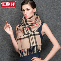 Heng Yuan Xiang ladies wool scarf red lovers lattice Joker warm in autumn and winter shawls dual-use thick scarves