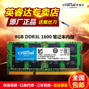 Shipping CRUCIAL 8G DDR3L 1600 gruppo flash notebook memory 4G compatible memory