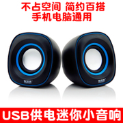 Computer stereo mini mobile phone desktop notebook speakers subwoofer home USB F2 effect was