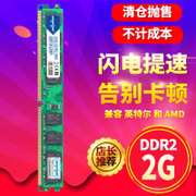 Shipping wideview DDR2 800 2G desktop memory is fully compatible with INTEL 4G 667 compatible double pass