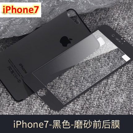 Iphone7 Plus metal plating, toughened glass film, apple 7 front and back color, just mobile phone film, full screen