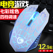 Mashang X12 wired mouse LOL/CF notebook computer desktop office USB light gaming game mouse
