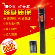 10 kilometers red pen pen pen red light fiber tester 10mW ten years for the new ceramic cell delivery