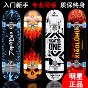 Small dragon Silun skateboard double rocker road skate adult children 4 wheeled skateboard scooter professional maple
