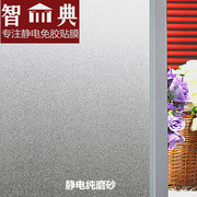 Avoid glue film electrostatic frosted glass translucent opaque bathroom bathroom window office window window stickers