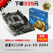 MSI/ MSI H110M PRO-VD/A all solid state motherboard LGA1151 DDR4 support G4560/7100